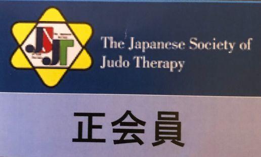 日本柔道整復接骨医学会_c0234975_10170396.jpg