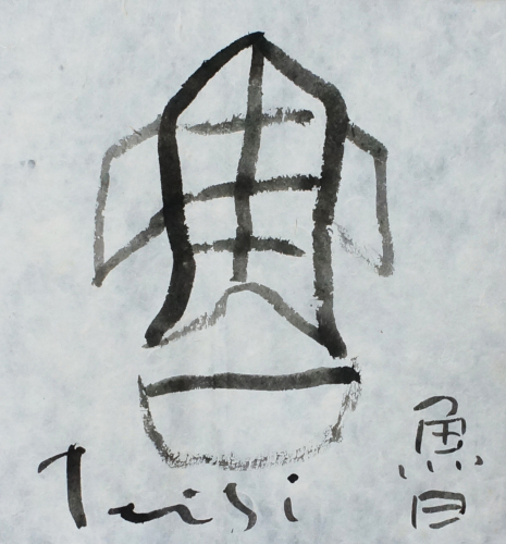 魯_c0169176_08091410.jpg