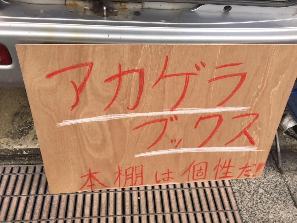 いなば用瀬宿横丁散歩市_e0115904_05235850.jpg