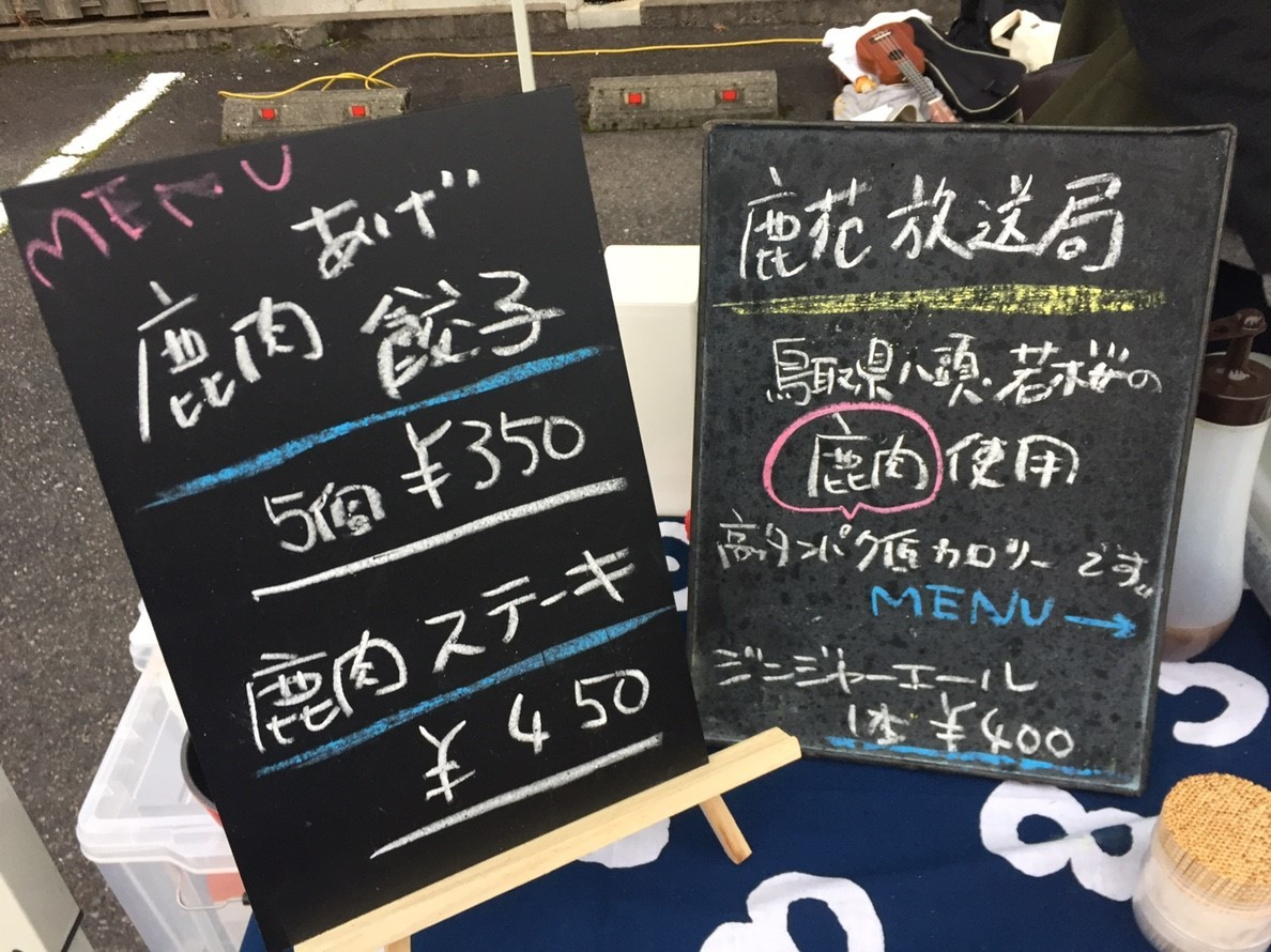 いなば用瀬宿横丁散歩市_e0115904_06012772.jpg