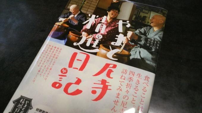 「やまと尼寺精進日記」の本♪_f0374160_22150878.jpg