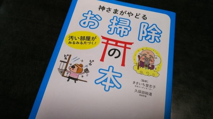 「やまと尼寺精進日記」の本♪_f0374160_22153063.jpg