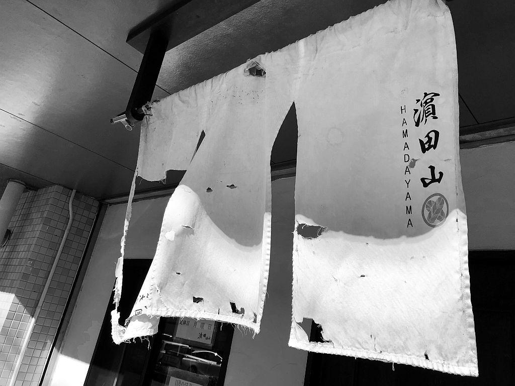 高林「浜田山」で魚豚味玉+替え玉_e0220163_16162166.jpg