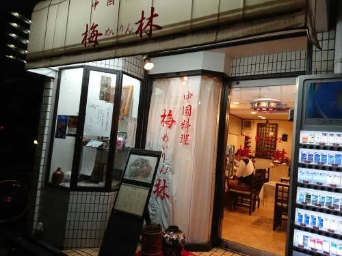 中国料理 梅林(めいりん)_c0100865_21422107.jpg