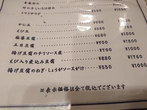 中国料理 梅林(めいりん)_c0100865_22120668.jpg
