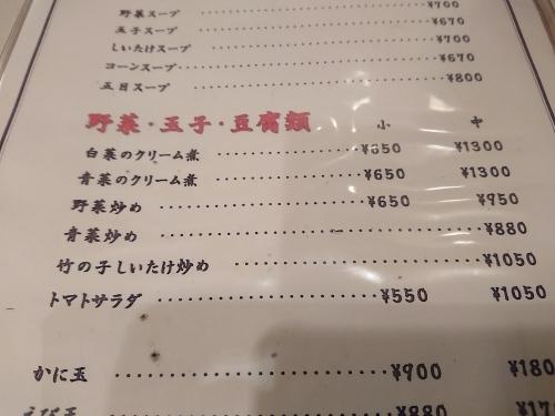 中国料理 梅林(めいりん)_c0100865_22121872.jpg