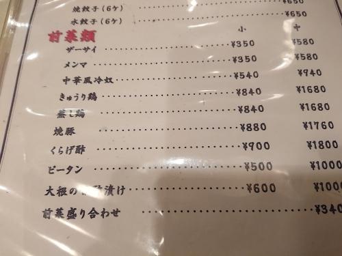 中国料理 梅林(めいりん)_c0100865_22131270.jpg