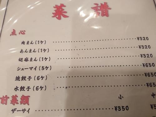 中国料理 梅林(めいりん)_c0100865_22134970.jpg