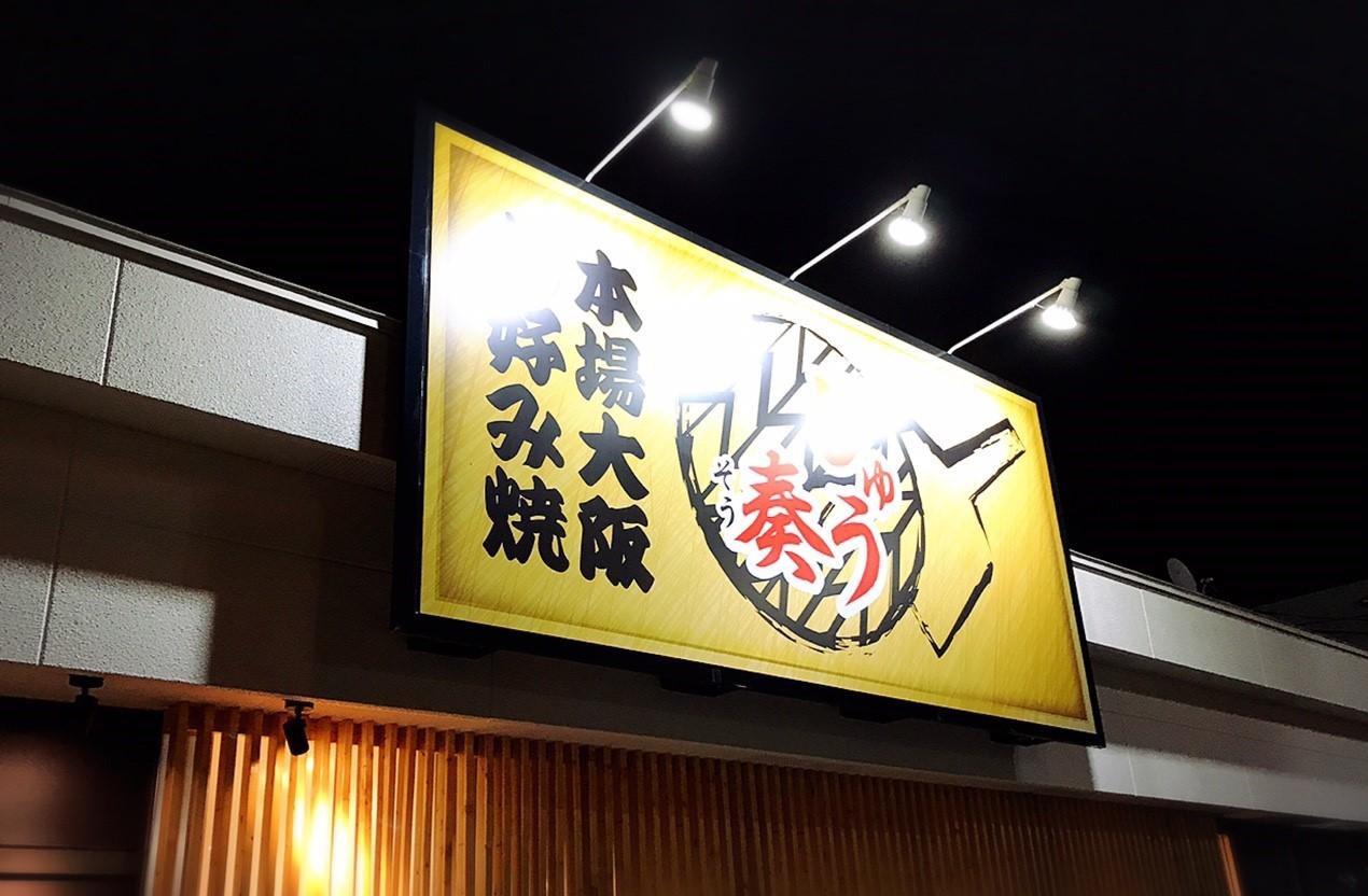本場大阪お好み焼 じゅう奏/札幌市 東区_c0378174_18254814.jpg