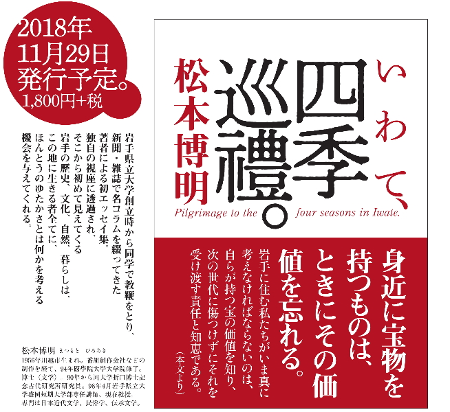 松本博明著『いわて、四季巡禮。』11月29日発売_c0061284_17132792.jpg