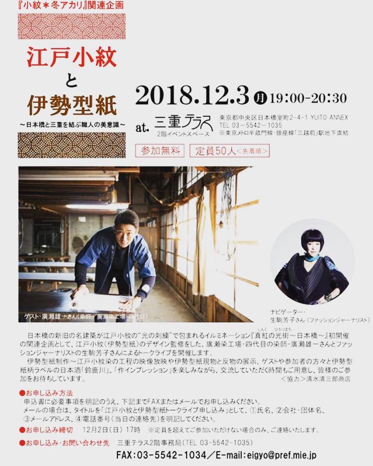 11月20日 日本橋イルミネーション_d0171384_19242236.jpg
