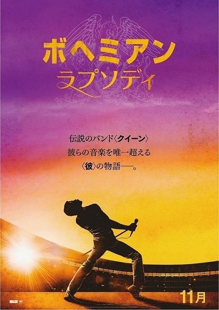 20181117 映画「ボヘミアン・ラプソディ」_d0156387_19391215.jpg