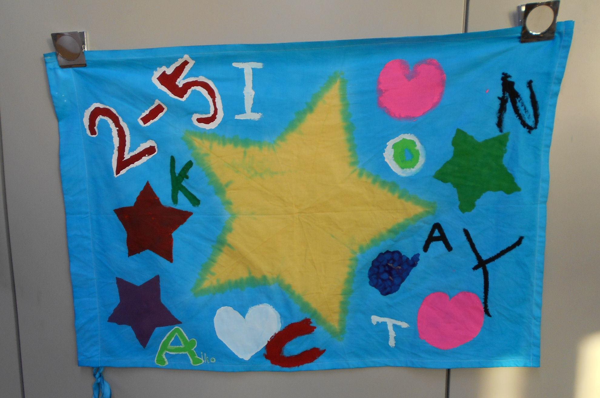 学級旗 かっこいい 簡単