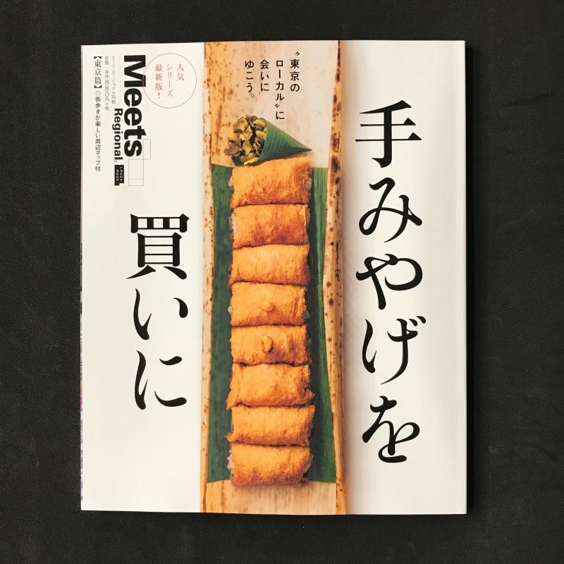 [WORKS]手みやげを買いに【東京篇】_c0141005_09380808.jpg