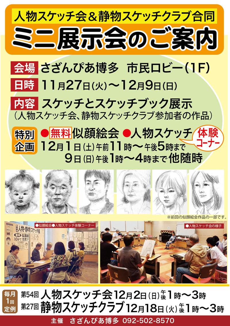 ミニ展示会のお知らせ_a0037907_07251995.jpg