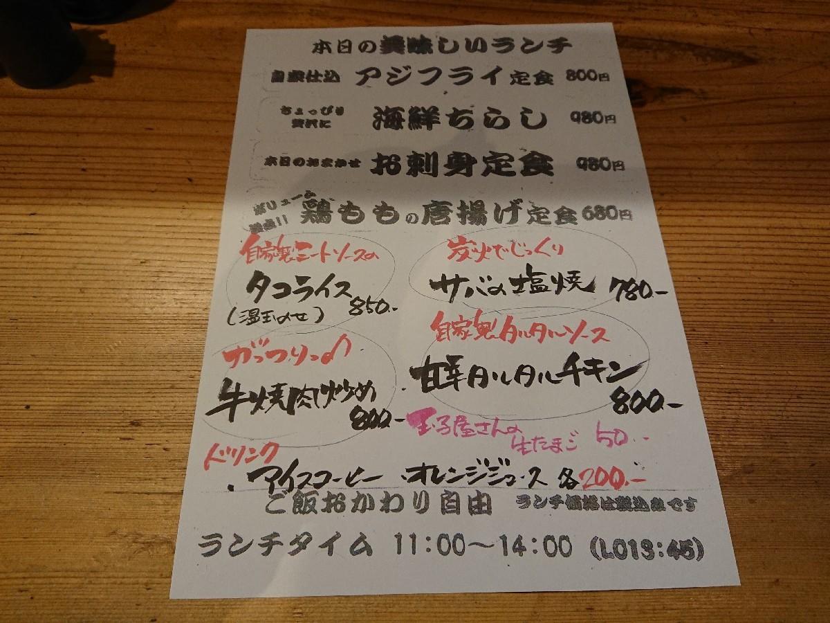 11/21  炭鉄まこっちゃん豊田駅ロータリー前店  お刺身定食¥980 @日野市_b0042308_19183647.jpg