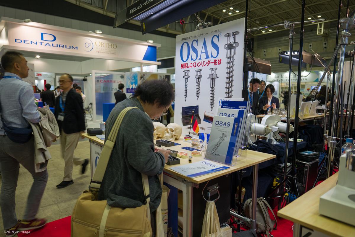 日本矯正歯科学会 商社展示_d0192712_14133999.jpg