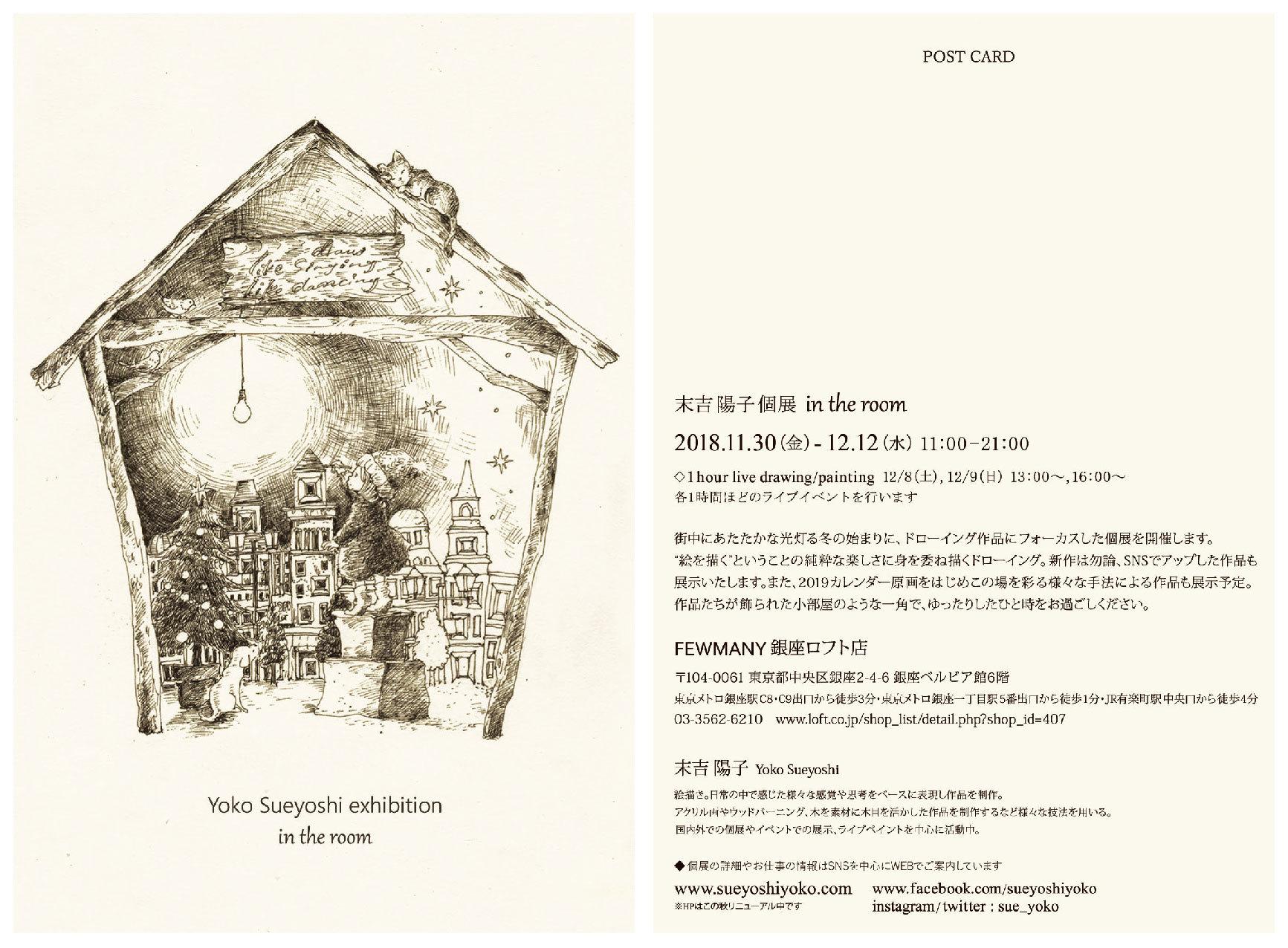 末吉陽子 個展 「in the room」_b0405125_18331641.jpg