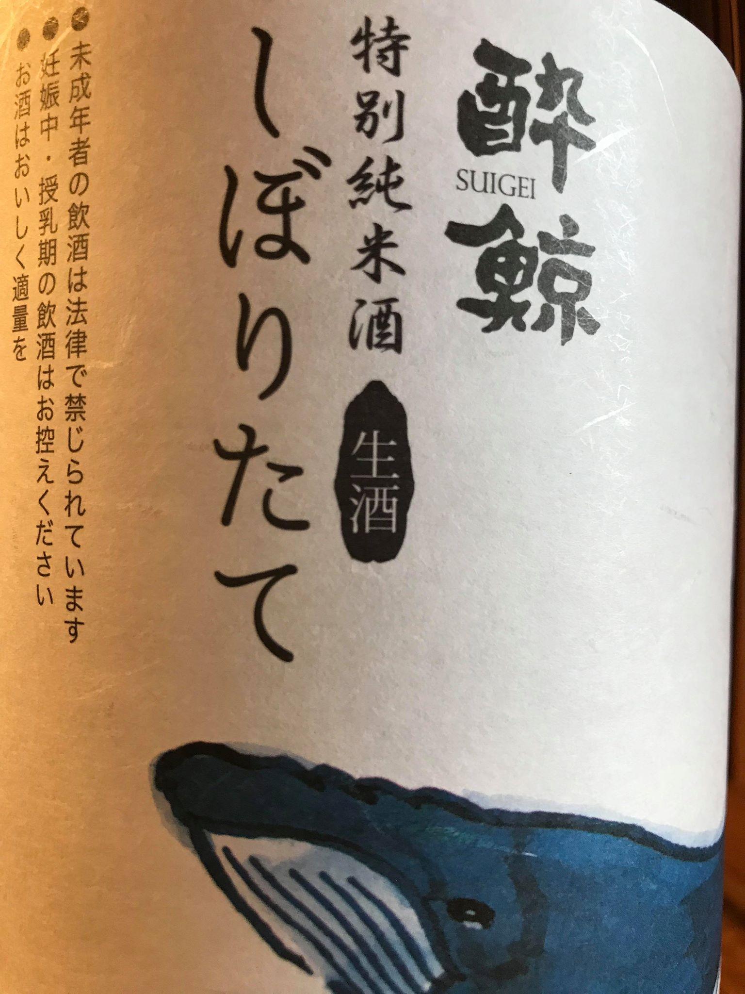 【日本酒】酔鯨 新酒しぼりたて 特別純米 無濾過生原酒 初回限定蔵出しSP 限定 新酒30BY_e0173738_1212524.jpg