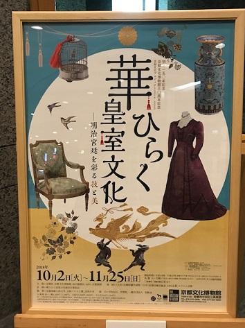 平成最後の園遊会・皇后陛下の螺鈿の帯。_f0181251_1743837.jpg