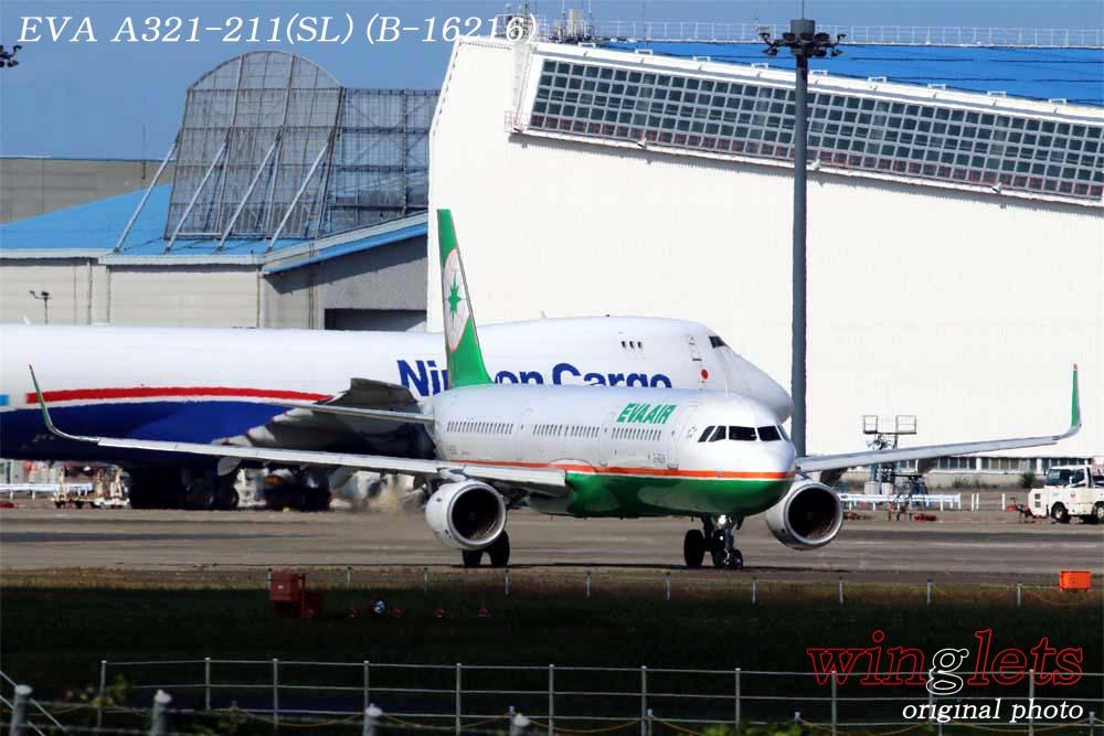 '18年 成田空港レポート ・・・ EVA/B-16216_f0352866_21404522.jpg
