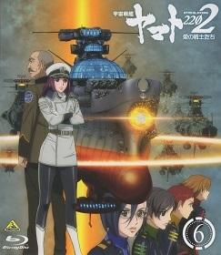 『宇宙戦艦ヤマト2202/愛の戦士たち』 第6巻_e0033570_21395541.jpg