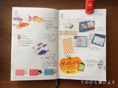 EDiT1日1P(10/8〜10/21)のピックアップページ_d0285885_16423200.jpeg