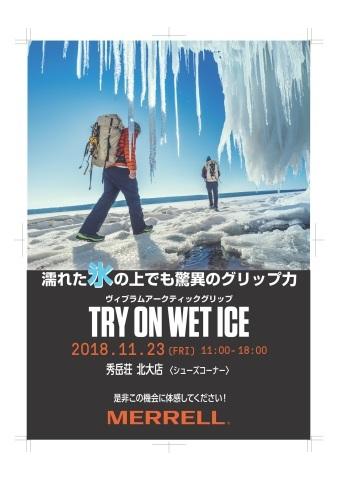 メレルの滑りにくい靴体験会 in 北大店_d0198793_12325388.jpg