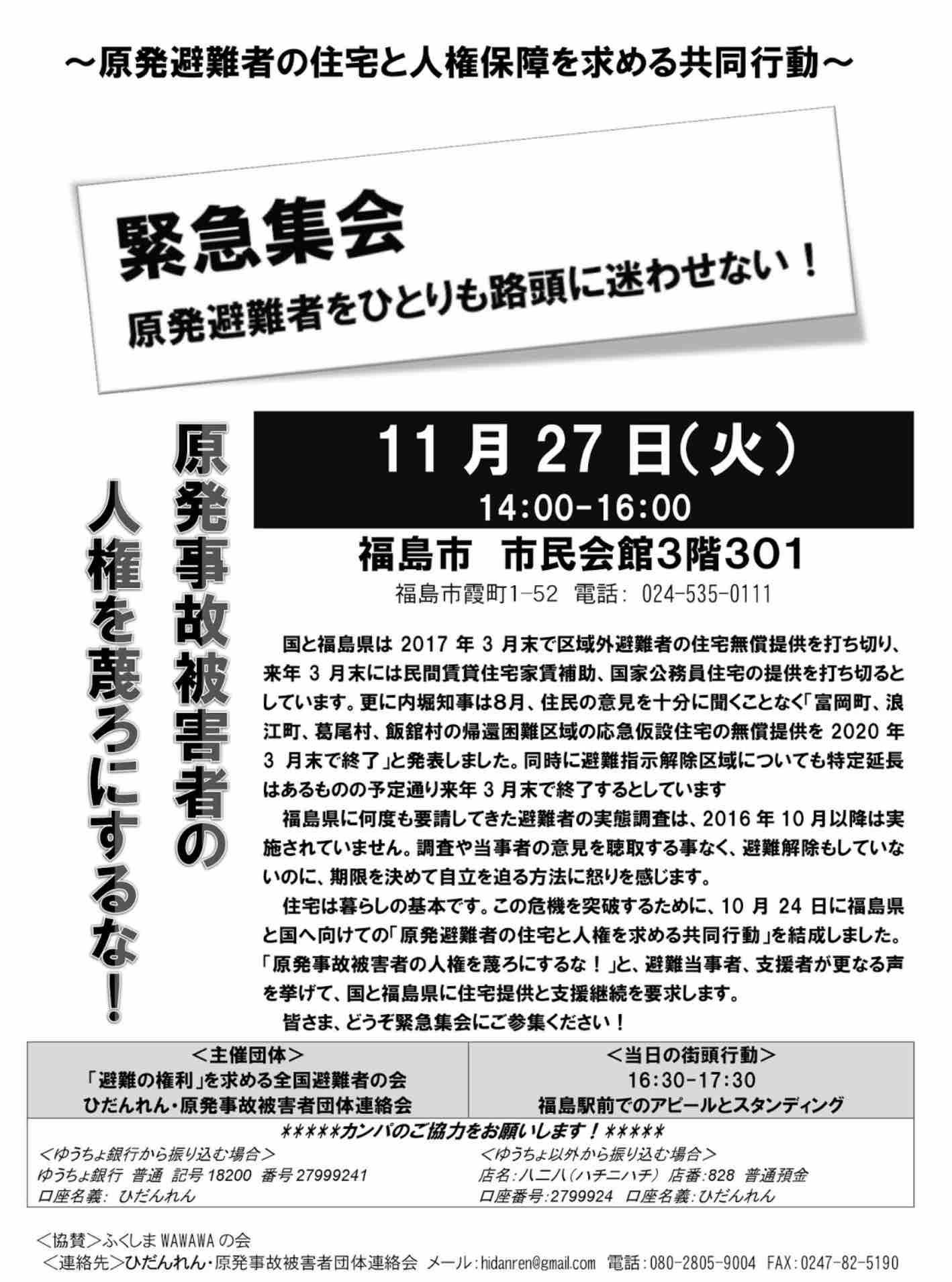27日に原発避難者の住宅と人権保障を求める共同行動_e0068696_8551249.jpg