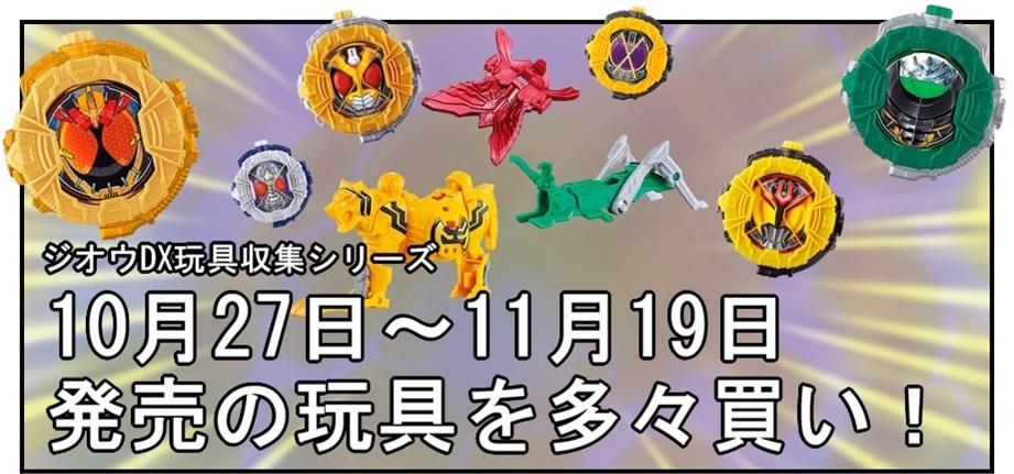 【漫画で雑記】10月27日~11月19日発売の仮面ライダージオウ玩具で遊ぶぞ!_f0205396_18490379.jpg