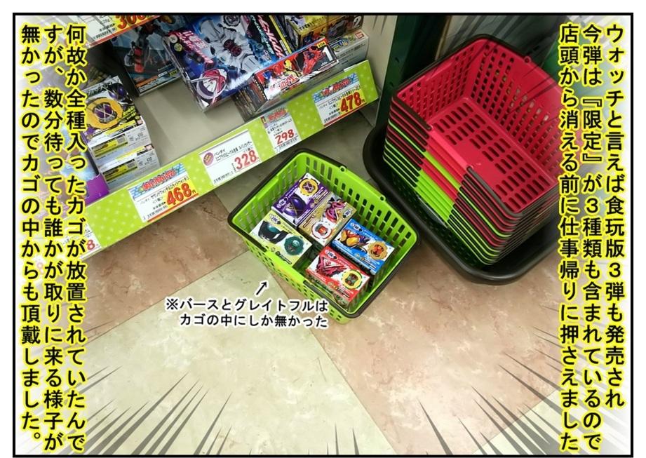 【漫画で雑記】10月27日~11月19日発売の仮面ライダージオウ玩具で遊ぶぞ!_f0205396_18492607.jpg