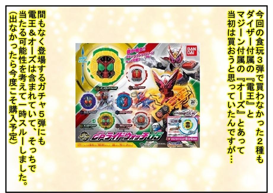 【漫画で雑記】10月27日~11月19日発売の仮面ライダージオウ玩具で遊ぶぞ!_f0205396_18495073.jpg