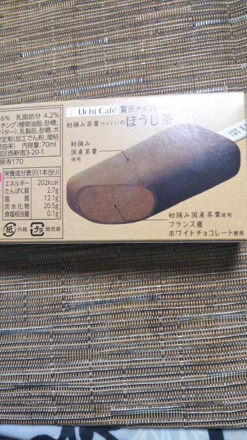 ウチカフェ 贅沢チョコレートバー 初摘み茶葉のほうじ茶_f0076001_2354422.jpg