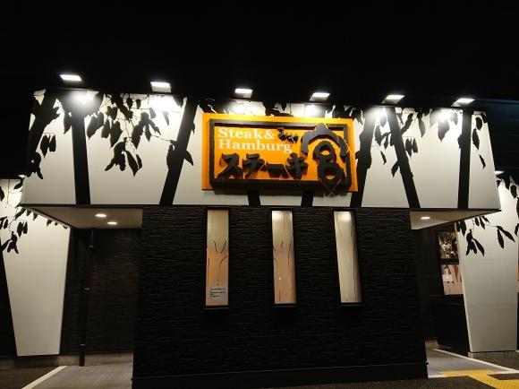 11/21 ステーキ宮八王子松木店 ゲンカモリモリステーキ450グラム・トリプルセット & 生ビール & ツナコーンサラダハーフ_b0042308_10394043.jpg