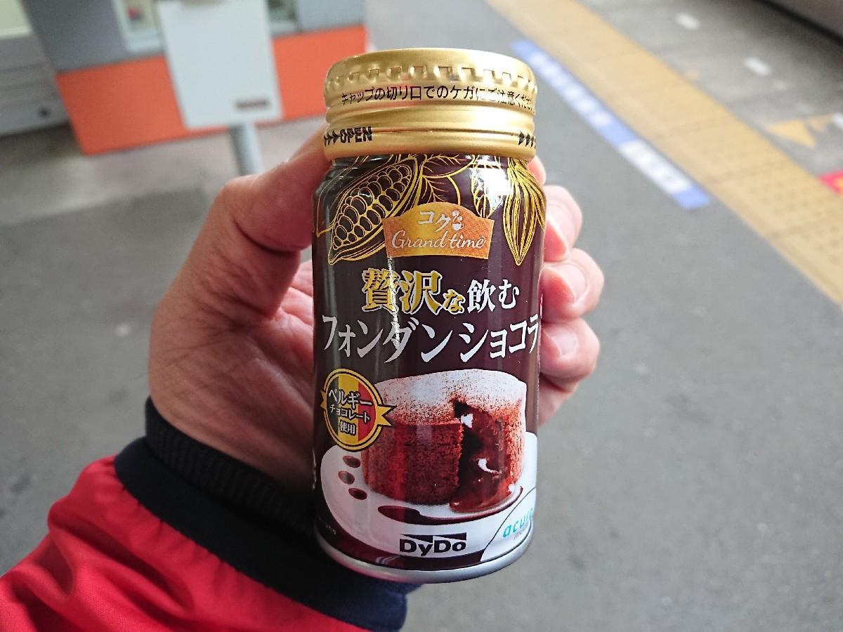 11/22 ダイドードリンコ 贅沢な飲むフォンダンショコラ ¥150 @JR東日本自販機acure_b0042308_13401424.jpg