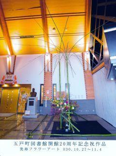 ふるさと遺産 五戸町図書館 開館20周年お祝作品_c0165824_10435784.jpg