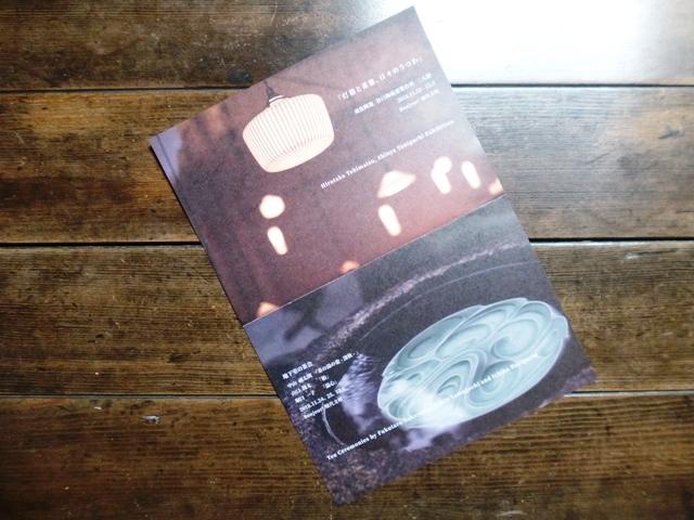 「灯器と茶器、日々のうつわ」飛松陶器 谷口陶器製作所 二人展_e0230141_19273684.jpg