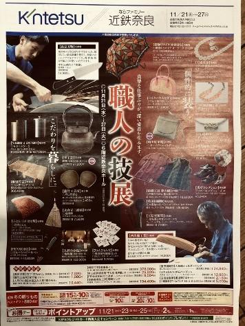11/22(木)  職人の技展に出店中_a0272042_19522957.jpg