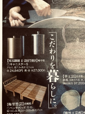 11/22(木)  職人の技展に出店中_a0272042_19523084.jpg
