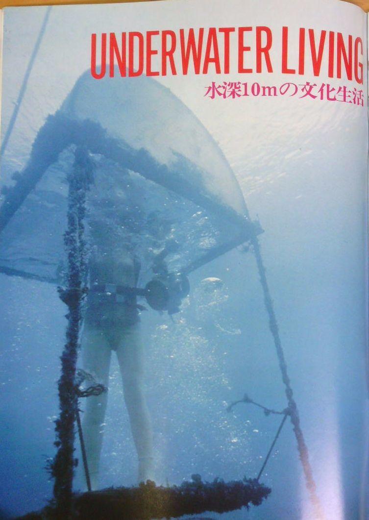 海底ハウス『歩号1世』