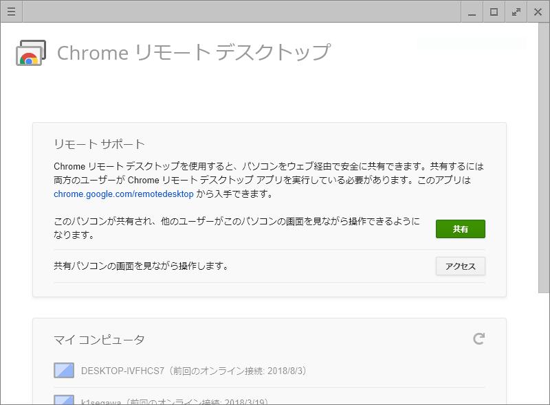 Chrome の Webアプリ化 (11/22)_a0034780_03114614.png