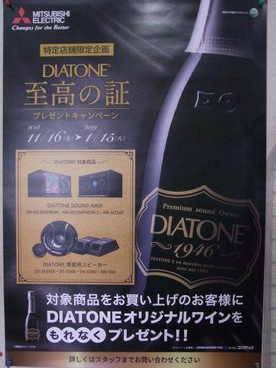 DIATONEキャンペーンのお知らせ☆_a0055981_14094899.jpg