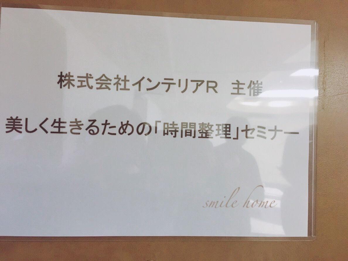 西口理恵子さん〝時間整理セミナー〟を受講_e0303386_08443011.jpg