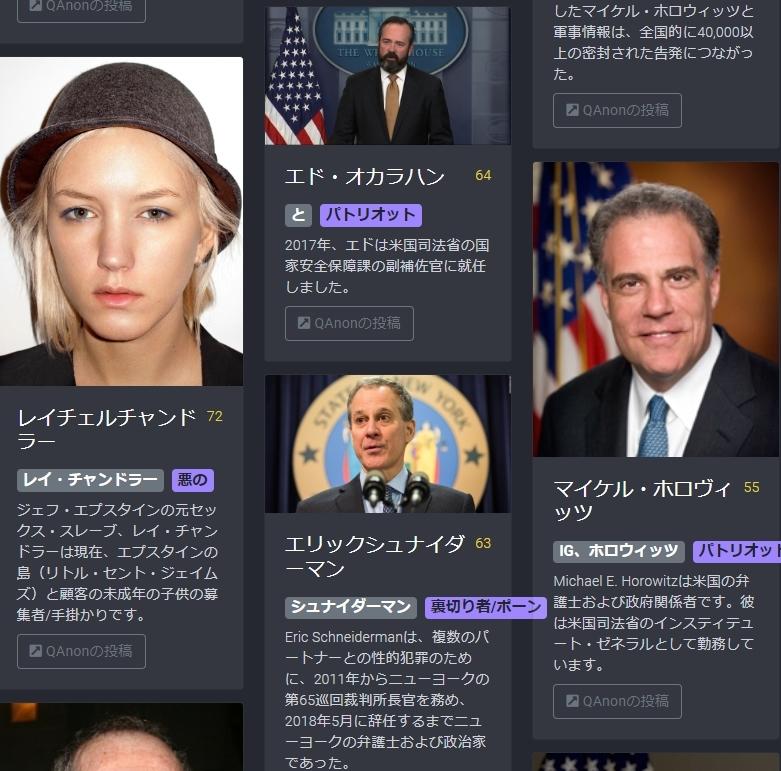 平成天皇もトランプに粛清された! #QAnon のQMap:売国奴としてトランプにより粛清された日本関係者と世界を動かす人達への評価_e0069900_16515713.jpg
