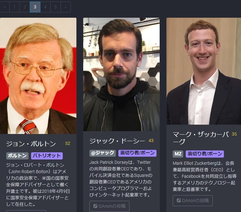 平成天皇もトランプに粛清された! #QAnon のQMap:売国奴としてトランプにより粛清された日本関係者と世界を動かす人達への評価_e0069900_16523530.jpg