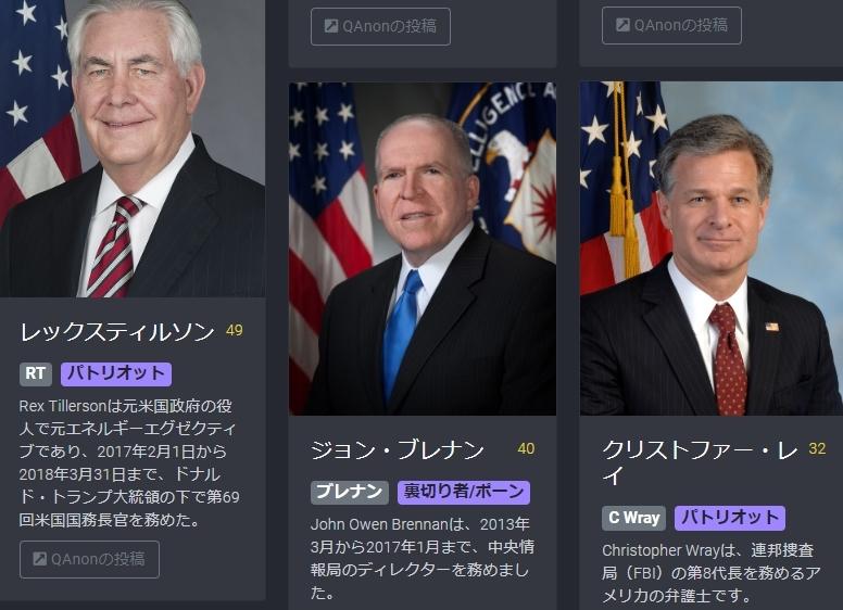平成天皇もトランプに粛清された! #QAnon のQMap:売国奴としてトランプにより粛清された日本関係者と世界を動かす人達への評価_e0069900_16564708.jpg