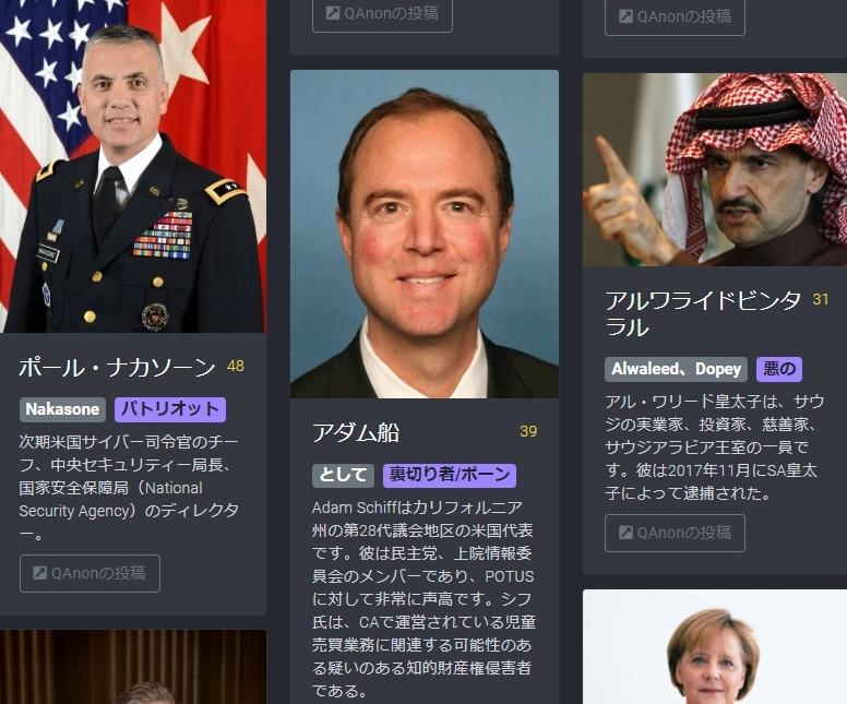 平成天皇もトランプに粛清された! #QAnon のQMap:売国奴としてトランプにより粛清された日本関係者と世界を動かす人達への評価_e0069900_16573392.jpg
