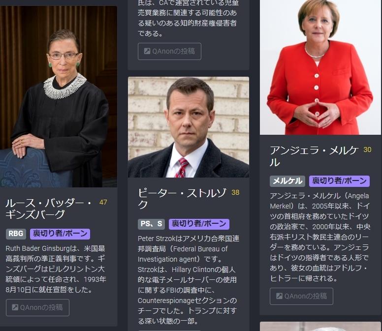 平成天皇もトランプに粛清された! #QAnon のQMap:売国奴としてトランプにより粛清された日本関係者と世界を動かす人達への評価_e0069900_16574773.jpg