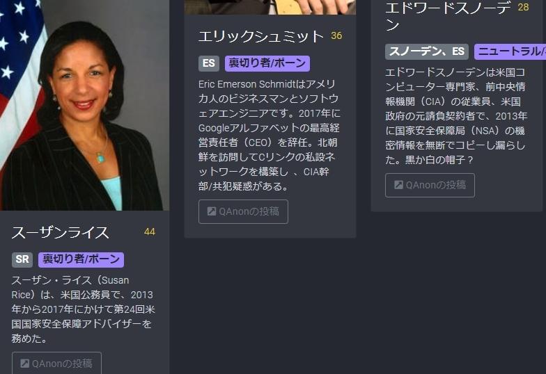 平成天皇もトランプに粛清された! #QAnon のQMap:売国奴としてトランプにより粛清された日本関係者と世界を動かす人達への評価_e0069900_16583635.jpg