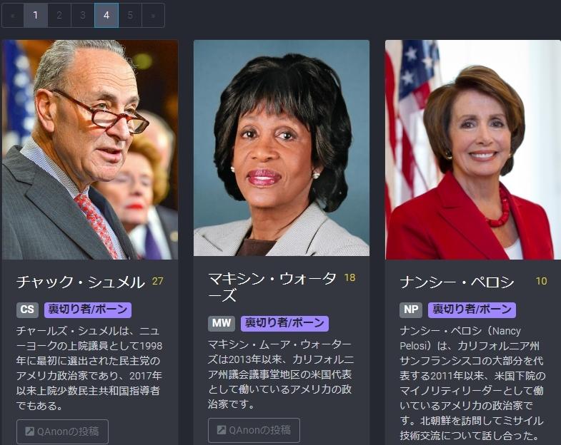 平成天皇もトランプに粛清された! #QAnon のQMap:売国奴としてトランプにより粛清された日本関係者と世界を動かす人達への評価_e0069900_16584128.jpg